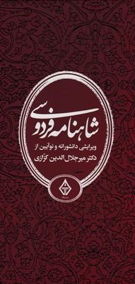 شاهنامه-فردوسي-دكتر-كزازي