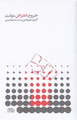 خروج-اعتراض-دولت