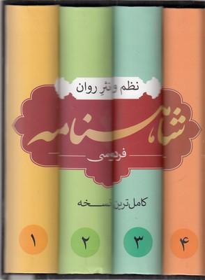 تصویر شاهنامه فردوسي-كامل ترين نسخه نظم ونثرروان