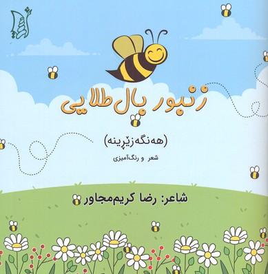 زنبور-بال-طلايي(خشتي)اريش