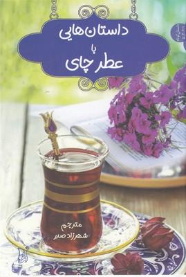 تصویر داستان هايي با عطر چاي