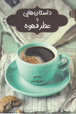 تصویر داستان هايي با عطر قهوه