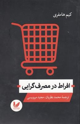 افراط-در-مصرف-گرايي