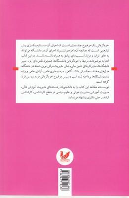تصویر خودگرداني در اداره امور دانشگاه ها