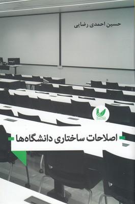 اصلاحات-ساختاري-دانشگاه-ها
