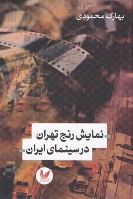 نمايش-رنج-تهران-در-سينماي-ايران