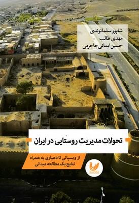 تحولات-مديريت-روستايي-در-ايران