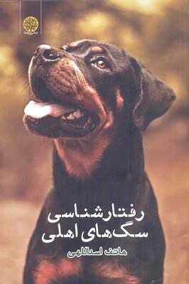 رفتار-شناسي-سگ-هاي-اهلي
