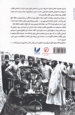 تصویر اقوام جنوب ايران:گذارازبحران وفروپاشي حكومت قاجار 1
