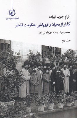 تصویر اقوام جنوب ايران:گذارازبحران وفروپاشي حكومت قاجار 2