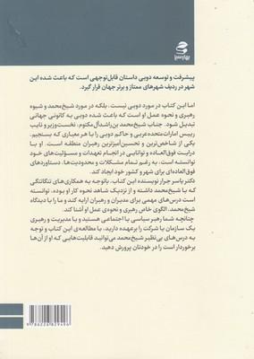 تصویر مديريت و رهبري به سبك شيخ محمدحاكم دوبي