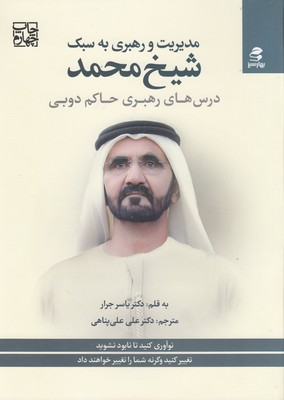 مديريت-و-رهبري-به-سبك-شيخ-محمدحاكم-دوبي