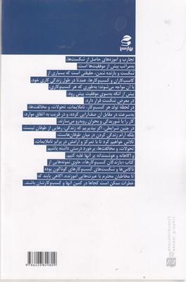تصویر بازندگان كسب و كارها-علل و عوامل