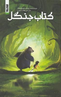 كتاب-جنگل