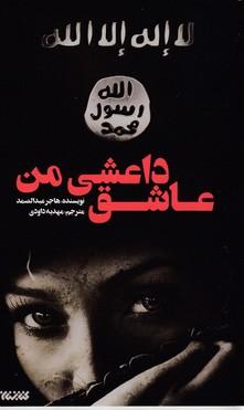 عاشق-داعشي-من