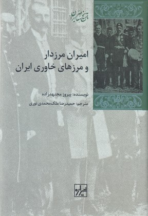 اميران-مرزدار-و-مرزهاي-خاوري-ايران