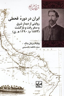 ايران-در-دوره-قحطي