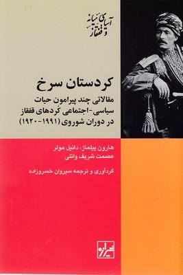 کردستان-سرخ