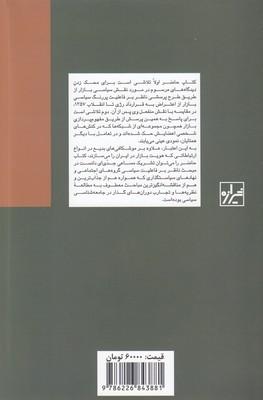 تصویر بازار و دولت در ايران