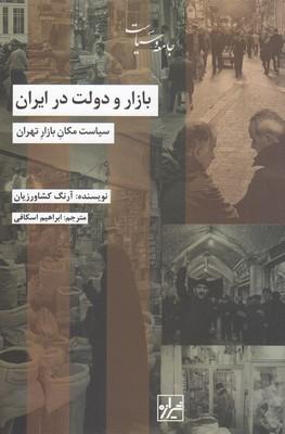 بازار-و-دولت-در-ايران