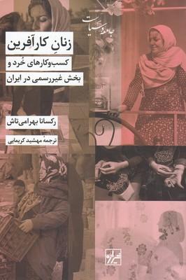 زنان-كارآفرين