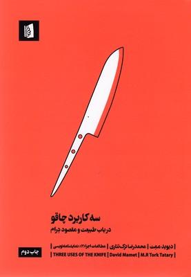 سه-كاربرد-چاقو