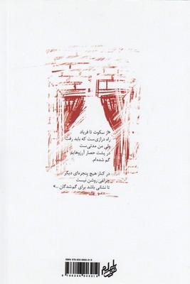 تصویر از سكوت تا فرياد