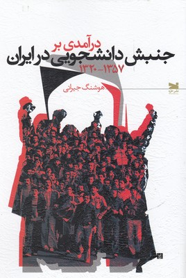 درآمدي-بر-جنبش-دانشجويي-در-ايران