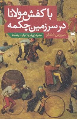 با-کفش-مولانا-در-سرزمین-چکمه