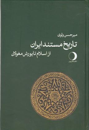 تاريخ-مستند-ايران-از-اسلام--تا-يورش-مغولان