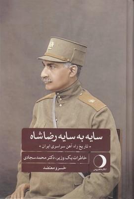 سايه-به-سايه-رضا-شاه