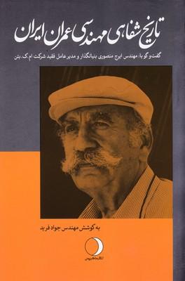 تاريخ-شفاهي-مهندسي-عمران-ايران