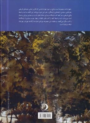 تصویر طهران نامه ب