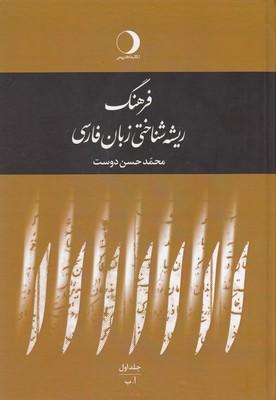 فرهنگ-ريشه-شناختي-زبان-فارسي