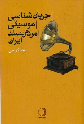 جريان-شناسي-موسيقي-مردم-پسند-ايران
