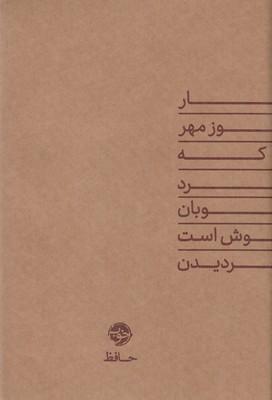 دیوان-حافظ