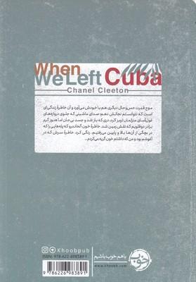 تصویر وداع با كوبا