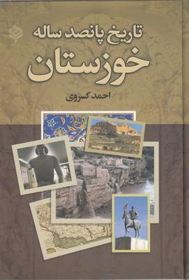 تاريخ-پانصدساله-خوزستان