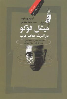 ميشل-فوكو-در-انديشه-معاصر-عرب
