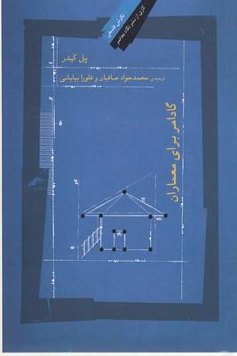 گادامر-براي-معماران