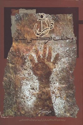 قرآن-و-خلقت-فرگشتي-انسان