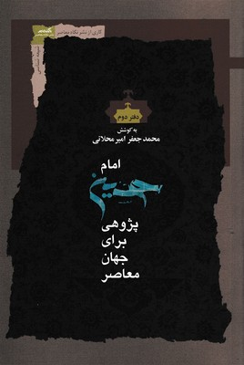 امام-حسين-پژوهي-براي-جهان-معاصر-2