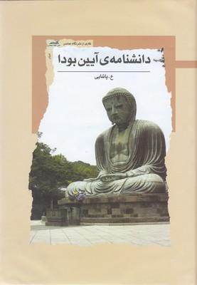 دانشنامه-ي-آيين-بودا