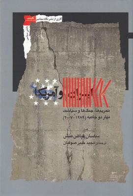 ايران-و-آمريكا