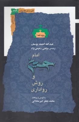 امام-حسين-و-روش-رواداري