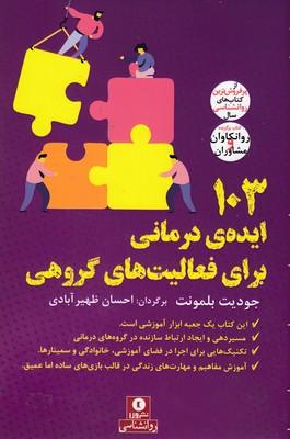 103-ايده-ي-درماني-براي-فعاليت-هاي-گروهي