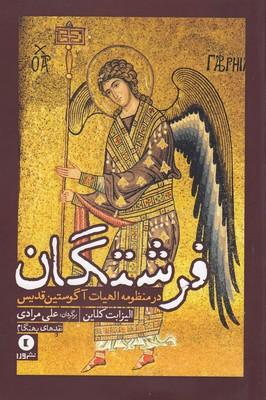 فرشتگان-درمنظومه-الهيات-آگوستين-قديس