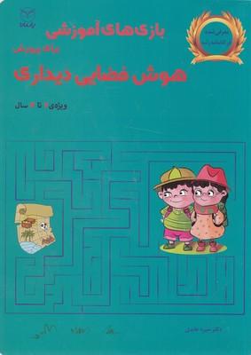 بازي-هاي-آموزشي-هوش-فضايي-ديداري12تا7