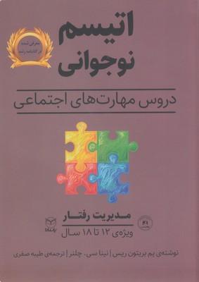 اتيسم-نوجواني-مديريت-رفتار