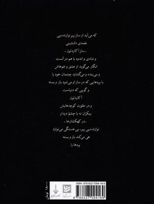 تصویر شب هاي تهران